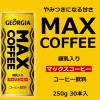 Georgia Max Coffee